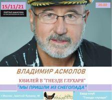 Владимир Асмолов «Юбилей-75» в программе  «Мы пришли из снегопада» 15 ноября 2021 года