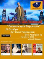 Владимир Шиленский с программой «Песенки для взрослых» 29 ноября 2021 года