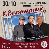 Концертная программа «Квартирникъ» 30 ноября 2021 года