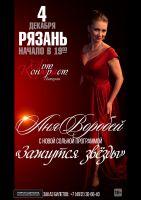 Аня Воробей с программой «Зажгутся звёзды» г.Рязань 4 декабря 2021 года