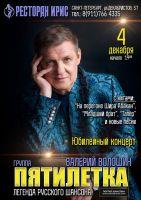 Валентин Волошин и группа «Пятилетка» г.Санкт-Петербург 4 декабря 2021 года