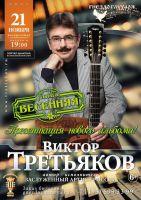 Виктор Третьяков. Презентация нового альбома. г.Москва 21 ноября 2021 года