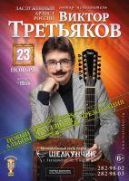 Виктор Третьяков. Презентация нового альбома. г.Екатеринбург 23 ноября 2021 года