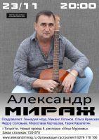 Александр Мираж. г.Тольятти 23 ноября 2021 года