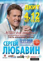 Сергей Любавин в программе «Лучшее для любимых!» 4 декабря 2021 года