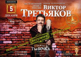 Виктор Третьяков. Презентация нового альбома. г.Челябинск 5 декабря 2021 года