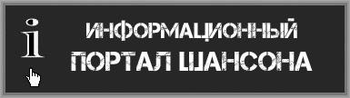 Информационный портал шансона