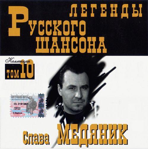 Сборник MP3 «Слава Медяник. Легенды русского шансона. Том 10» 1999