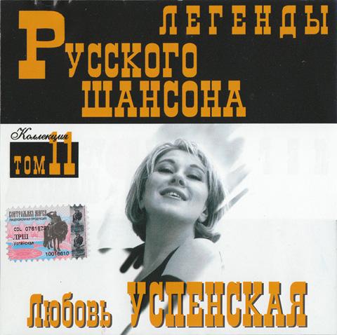 Сборник MP3 «Любовь Успенская. Легенды русского шансона. Том 11» 1999