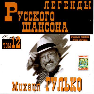 Сборник MP3 «Михаил Гулько. Легенды русского шансона. Том 12» 1999