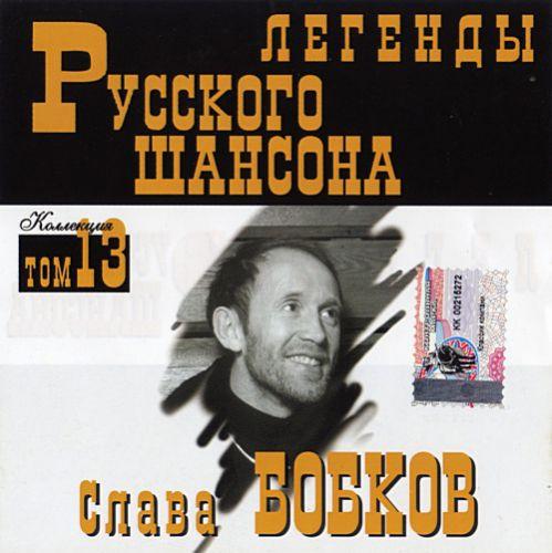 Сборник MP3 «Слава Бобков. Легенды русского шансона. Том 13» 1999