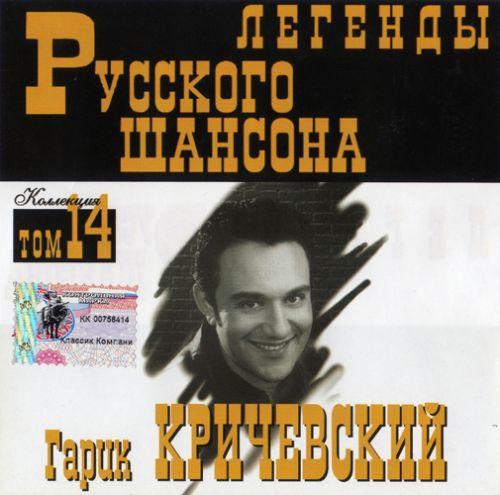 Сборник MP3 «Гарик Кричевский. Легенды русского шансона. Том 14» 1999