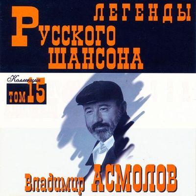 Сборник MP3 «Владимир Асмолов. Легенды русского шансона. Том 15» 1999