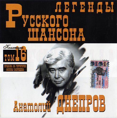 Сборник MP3 «Анатолий Днепров. Легенды русского шансона. Том 16» 1999