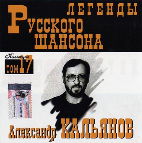 Сборник MP3 «Александр Кальянов. Легенды русского шансона. Том 17» 1999