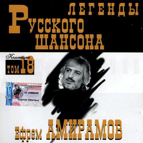 Сборник MP3 «Ефрем Амирамов. Легенды русского шансона. Том 18» 1999