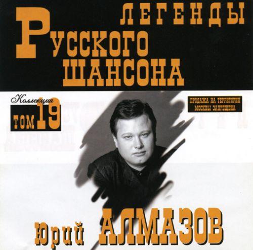 Сборник MP3 «Юрий Алмазов. Легенды русского шансона. Том 19» 1999