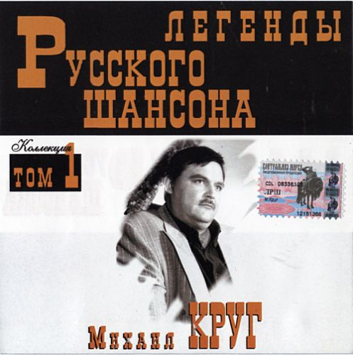 Сборник MP3 «Михаил Круг. Легенды русского шансона. Том 1» 1999