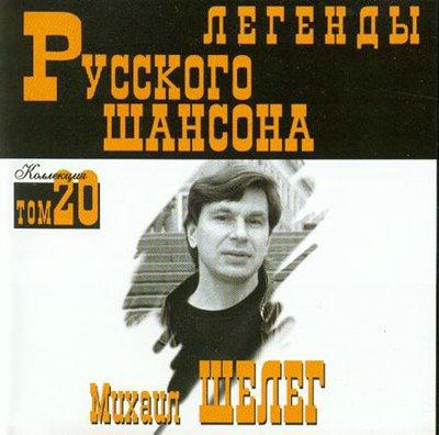 Сборник MP3 «Михаил Шелег. Легенды русского шансона. Том 20» 1999