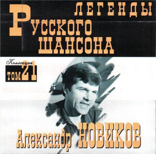 Сборник MP3 «Александр Новиков. Легенды русского шансона. Том 21» 2001