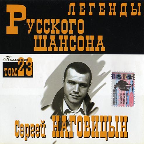Сборник MP3 «Сергей Наговицын. Легенды русского шансона. Том 23» 2001