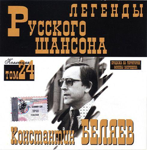 Сборник MP3 «Константин Беляев. Легенды русского шансона. Том 2» 2001