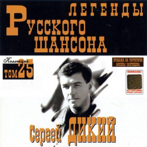 Сборник MP3 «Сергей Дикий. Легенды русского шансона. Том 25» 2001
