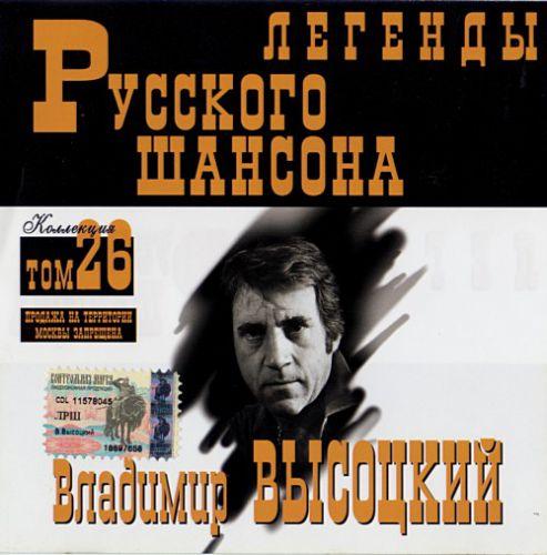 Сборник MP3 «Владимир Высоцкий. Легенды русского шансона. Том 26» 2001