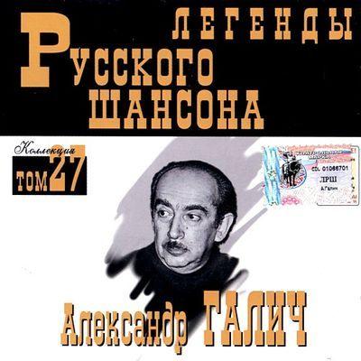 Сборник MP3 «Александр Галич. Легенды русского шансона. Том 27» 2001