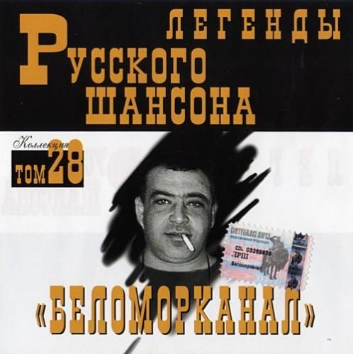 Сборник MP3 «Беломорканал. Легенды русского шансона. Том 28» 2001