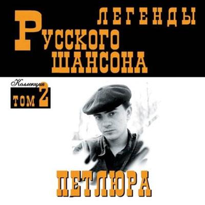 Сборник MP3 «Петлюра (Юрий Барабаш). Легенды русского шансона. Том 2» 1999