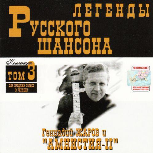 """Сборник MP3 «Геннадий Жаров и """"Амнистия-II"""". Легенды русского шансона. Том 3» 1999"""