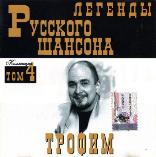 Сборник MP3 «Трофим. Легенды русского шансона. Том 4» 1999