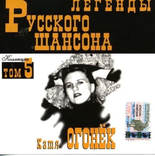 Сборник MP3 «Катя Огонек. Легенды русского шансона. Том 5» 1999
