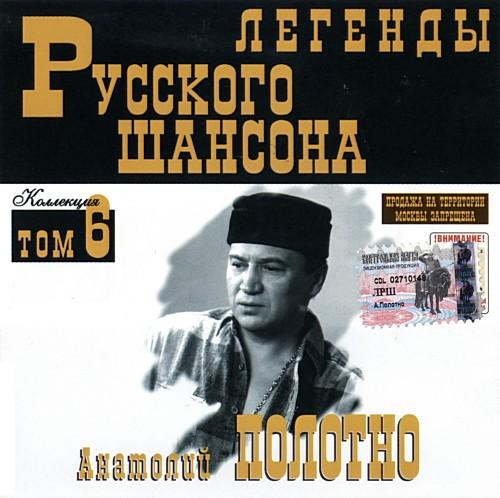Сборник MP3 «Анатолий Полотно. Легенды русского шансона. Том 6» 1999