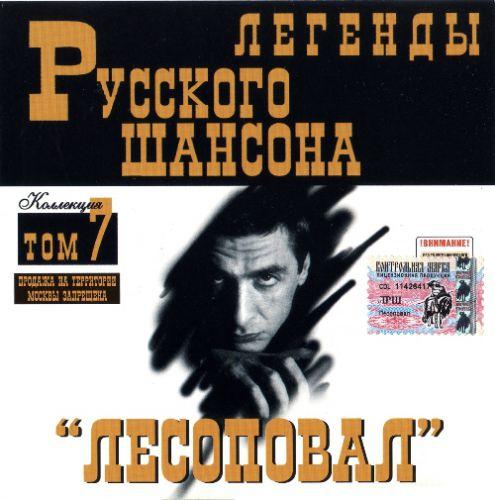 Сборник MP3 «Лесоповал. Легенды русского шансона. Том 7» 1999