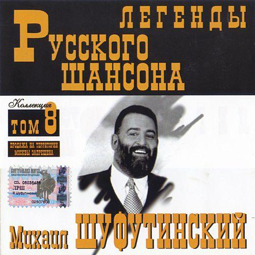 Сборник MP3 «Михаил Шуфутинский. Легенды русского шансона. Том 8» 1999