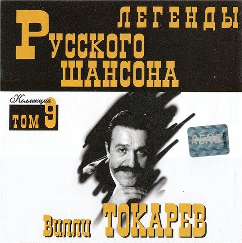 Сборник MP3 «Вилли Токарев. Легенды русского шансона. Том 9» 1999