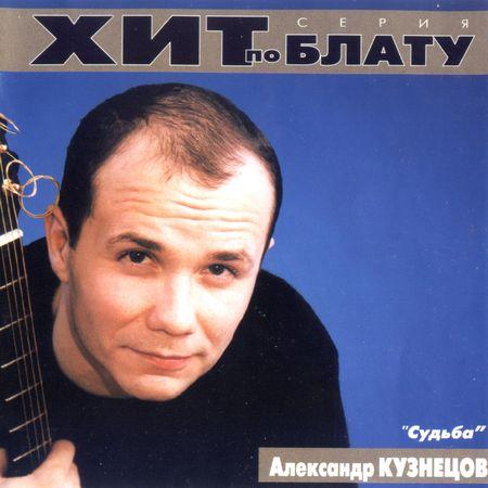 Сборник MP3 «Александр Кузнецов - Судьба. Хит по блату» 2000