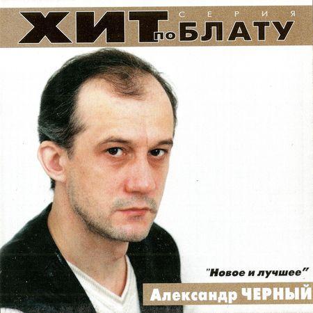 Сборник MP3 «Александр Чёрный - Новое и лучшее. Хит по блату» 2000