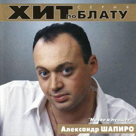 Сборник MP3 «Александр Шапиро - Новое и лучшее. Хит по блату» 2000