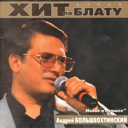 Сборник MP3 «Андрей Большеохтинский - Новое и лучшее. Хит по блату» 2000