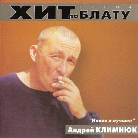 Сборник MP3 «Андрей Климнюк - Новое и лучшее. Хит по блату» 2000