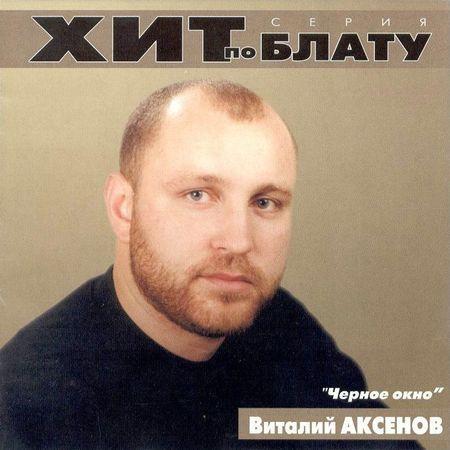 Сборник MP3 «Виталий Аксенов - Черное окно. Хит по блату» 2000