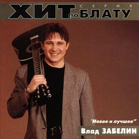 Сборник MP3 «Влад Забелин - Новое и лучшее. Хит по блату» 2000