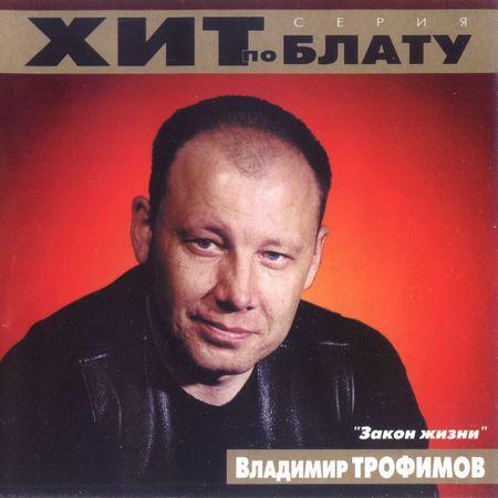 Сборник MP3 «Владимир Трофимов - Закон жизни. Хит по блату» 2000