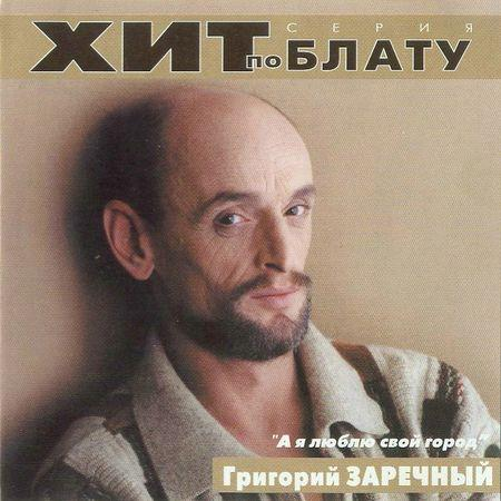 Сборник MP3 «Григорий Заречный - А я люблю свой город. Хит по блату» 2000