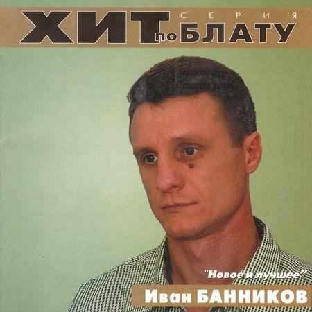 Сборник MP3 «Иван Банников - Новое и лучшее. Хит по блату» 2000