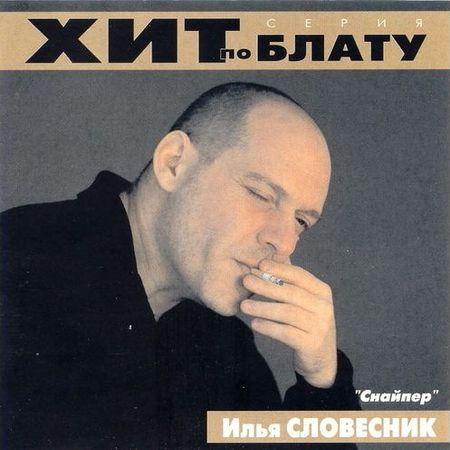 Сборник MP3 «Илья Словесник - Снайпер. Хит по блату» 2000