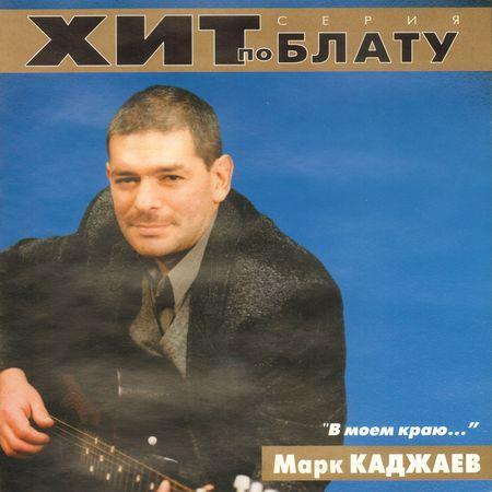 Сборник MP3 «Марк Каджаев - В моём краю. Хит по блату» 2000